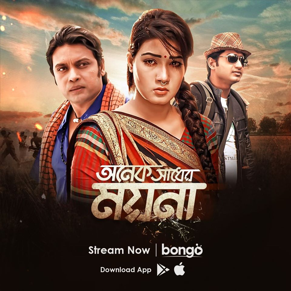 Onek Shadher Moyna (2020) Bangla Movie 720p BluRay 1GB MKV *Bongo Orginal*