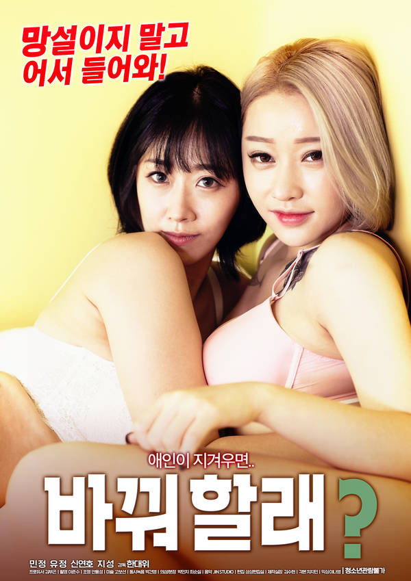 18+ Would you like to change it 2020 Korean Movie 720p HDRip 500MB Download