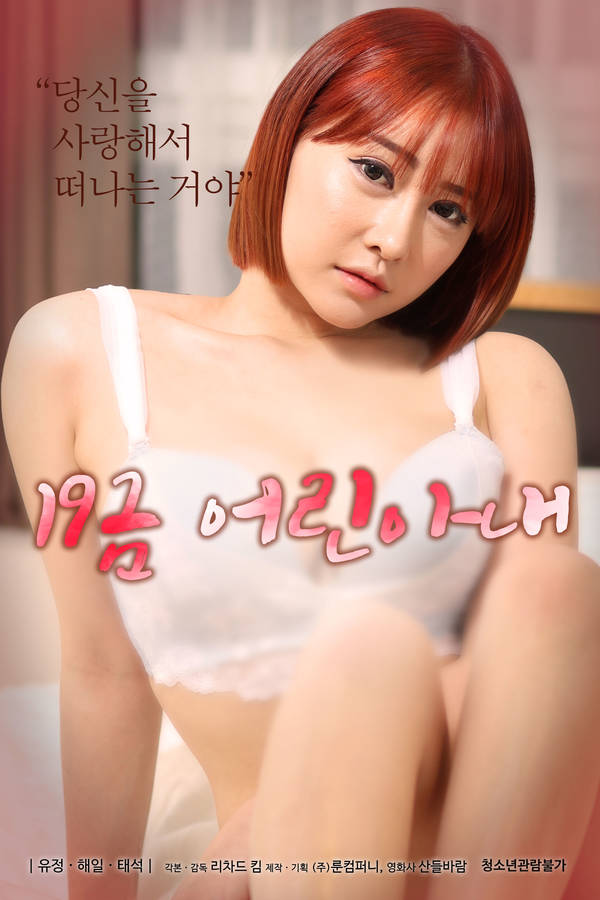 18+ 19 Gold Young Wife 2020 Korean
