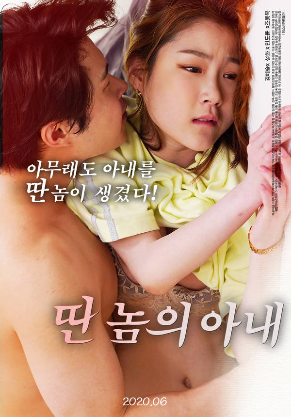 18+ Another Wife 2020 Korean Movie 720p HDRip 500MB Download