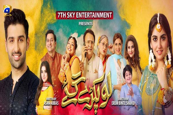Lo Pakray Gaye 2020 Urdu 250MB HDRip 480p Download