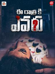 Ee Rathri Ki Evaru 2020 Telugu Hot Movie 480p HDRip 400MB x264 AAC