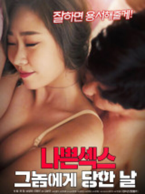 18+ Bad Sex The Day I Was Hit By Him 2020 Korean Movie 720p HDRip 500MB Download