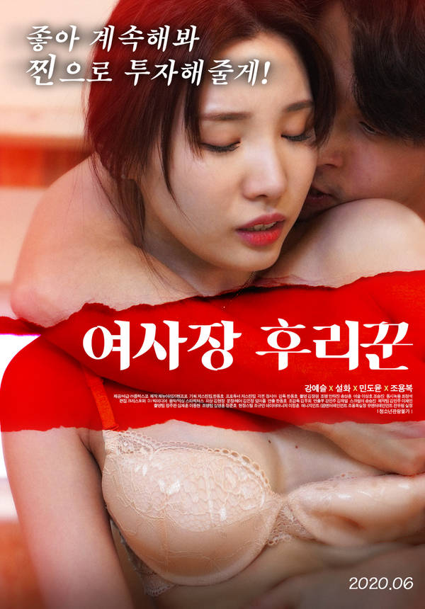 18+ Mrs. Priestess 2020 Korean Movie 720p HDRip 544MB Download