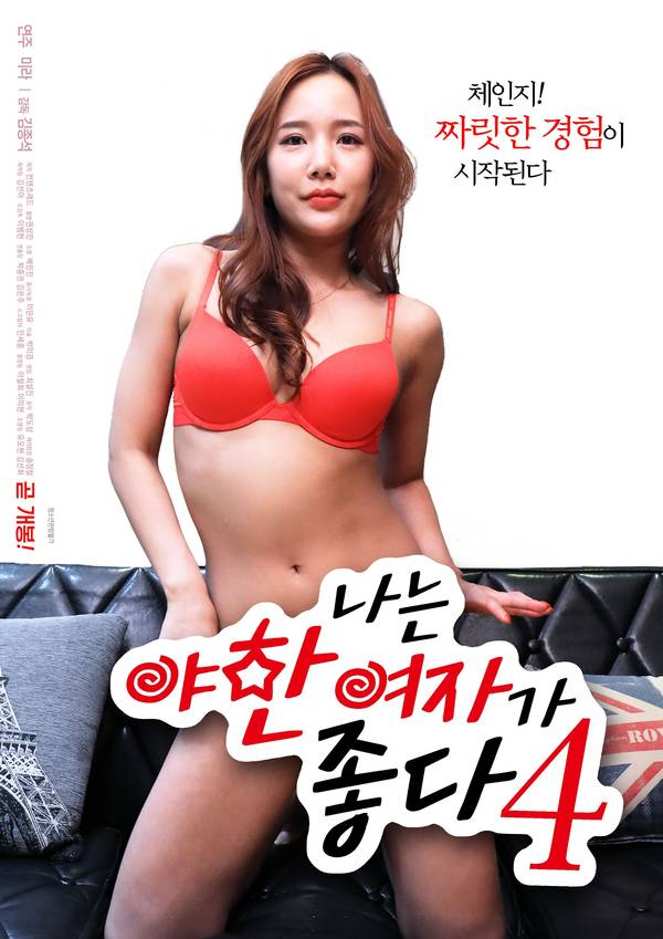 18+ I Like Sexual Girls 4 (2020) Korean Hot Movie 720p HDRip 700MB Download