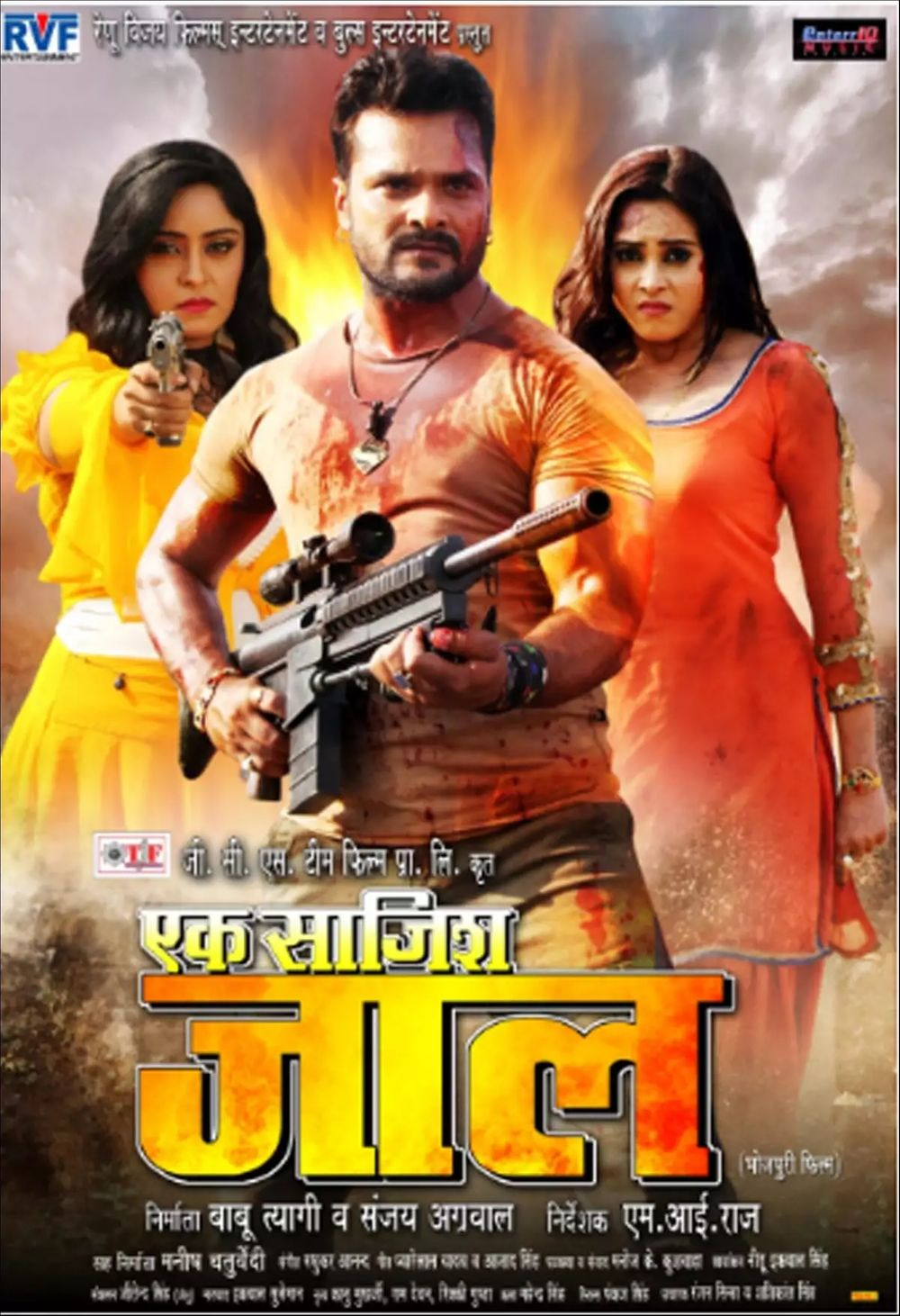 Ek Saazish Jaal 2020 Bhojpuri Movie 720p HDTV 1GB x264 AAC