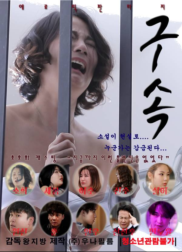18+ Redemption (2020) Korean Hot Movie 720p HDRip 600MB Download