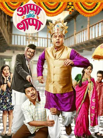 Appa Ani Bappa 2019 Marathi 400MB HDRip ESubs Download
