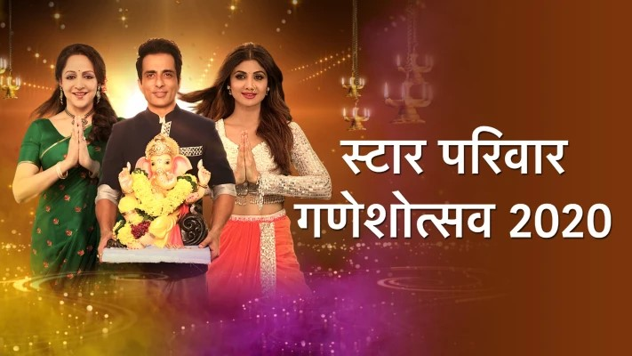 Star Parivaar Ganeshotsav 2020 Hindi HDRip 400MB Download