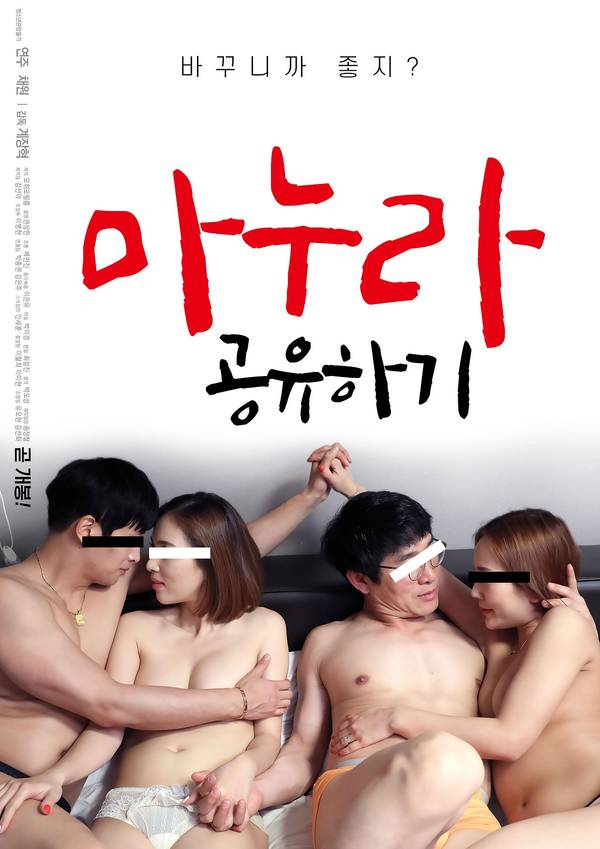 18+ Sharing Your Wife 2020 Korean Movie 720p HDRip 600MB