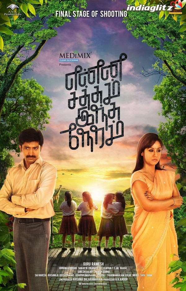 Enna Satham Indha Neram 2020 Hindi Dubbed 1080p HDRip 2.3GB Download
