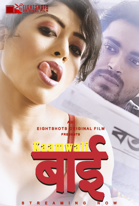 18+ Kaamwali Bai 2020 S01E01 Hindi Eight Shots Web Series 720p HDRip 200MB x264 AAC