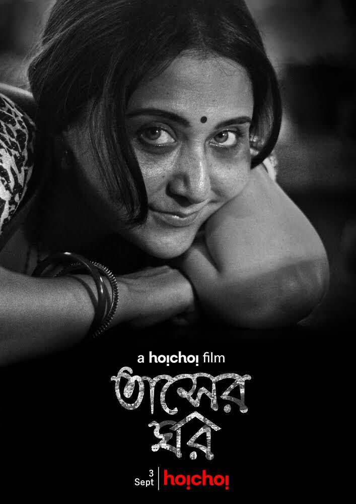 Tasher Ghawr 2020 Bengali HoiChoi Short Film 720p HDRip 300MB Download