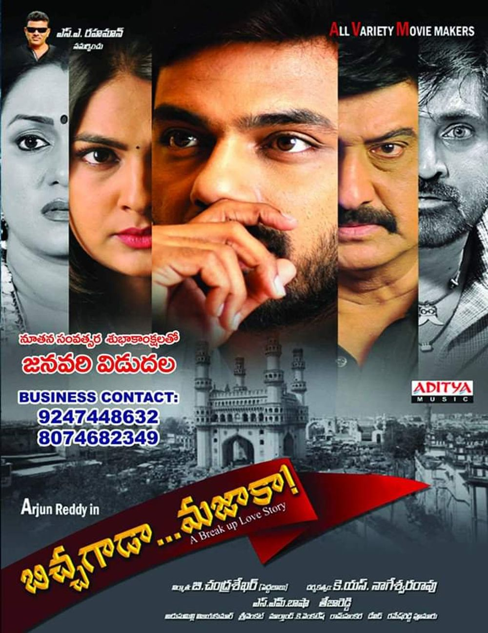 Crorepati Bhikhari (Bichagada Majaka) 2020 Hindi Dubbed 720p HDRip 800MB Download