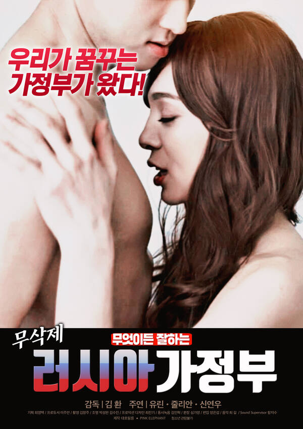 18+ Russian Housekeeper 2020 Korean Movie 720p HDRip 525MB Download