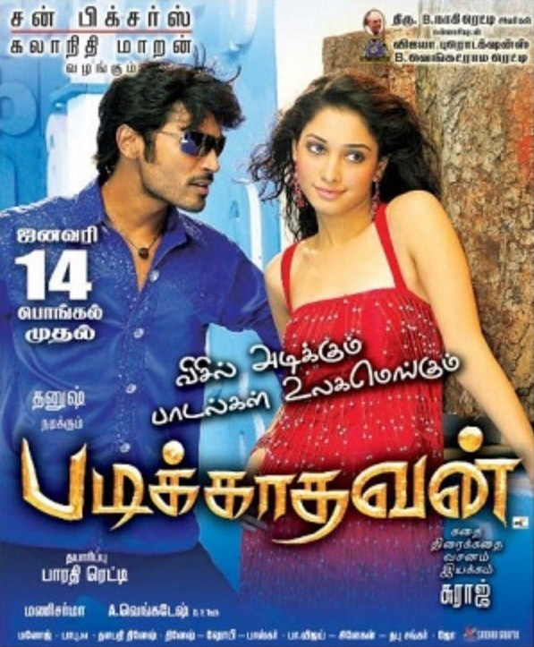 Meri Taqat Mera Faisla 2 (Padikkathavan) 2009 Hindi Dubbed 720p HDRip 1.2GB x264 AAC