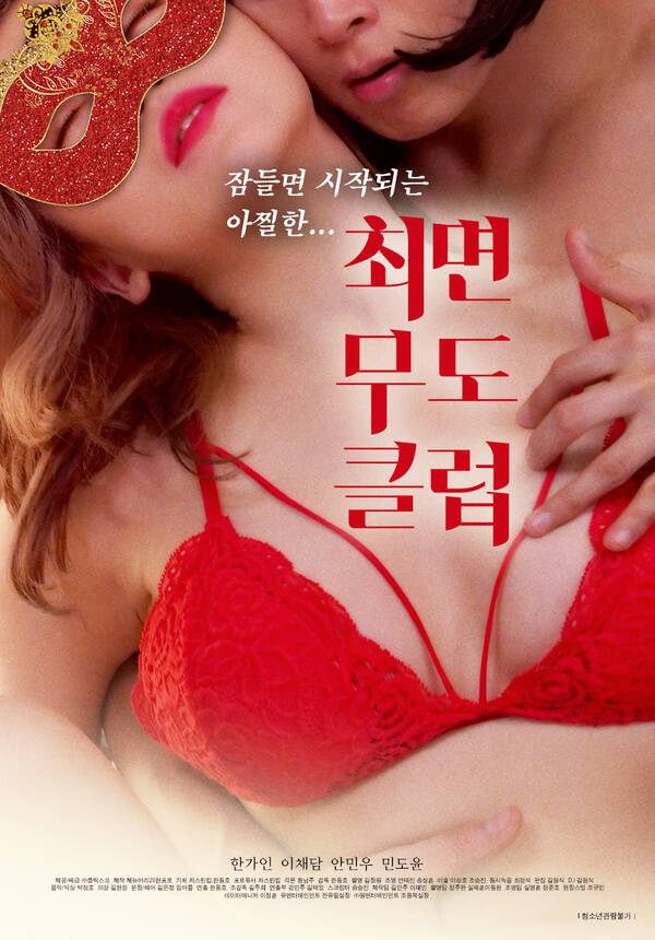 18+ Hypnotic Dance Club 2020 Korean Movie 720p HDRip 500MB