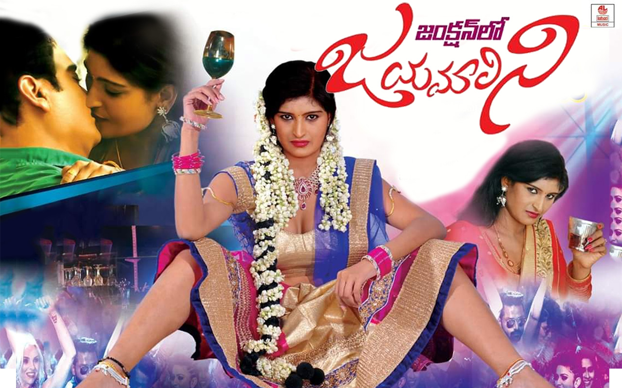 Junction lo Jayamalini 2020 Telugu 350MB HDRip ESub Download