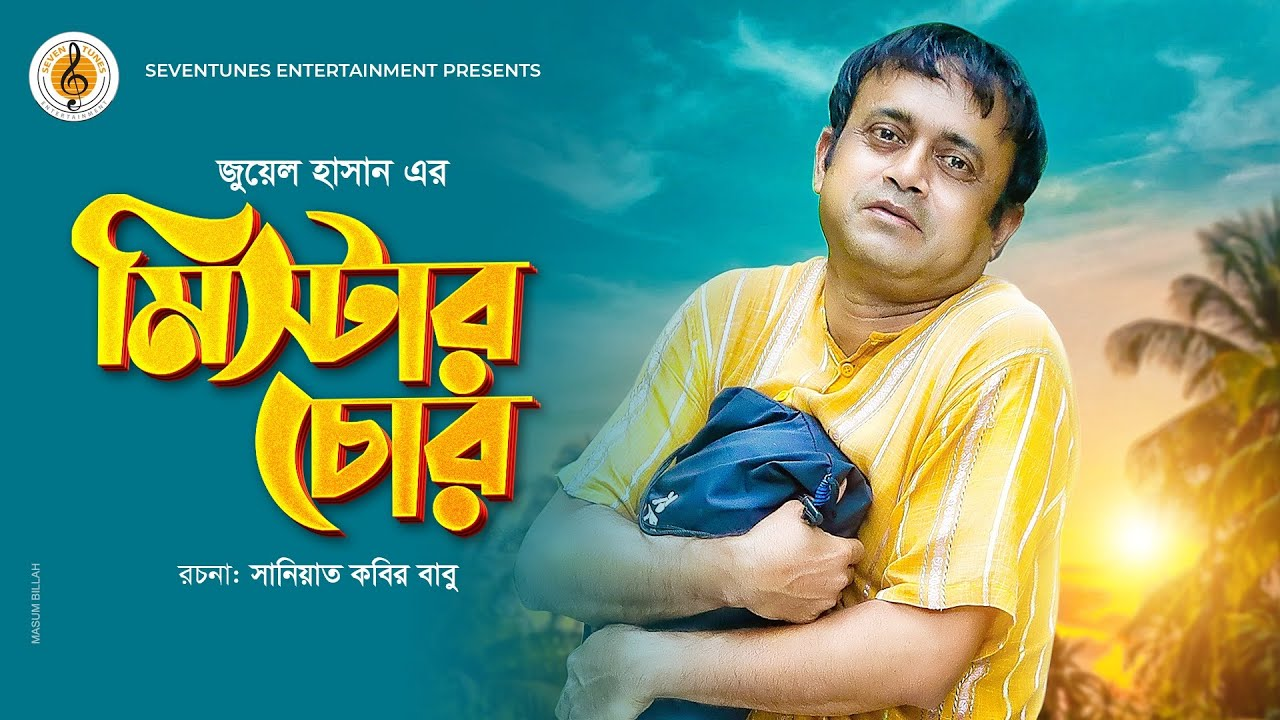 Mister Chor Bangla Comedy Natok 2020 Ft. Akhomo Hasan HD Download