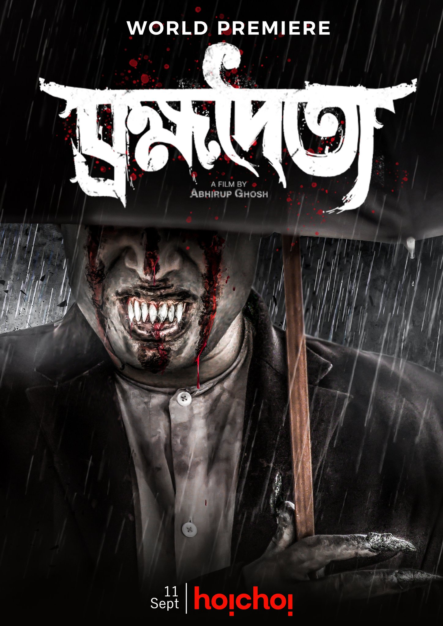 Bromhodoityo 2020 Bengali 250MB HDRip Download