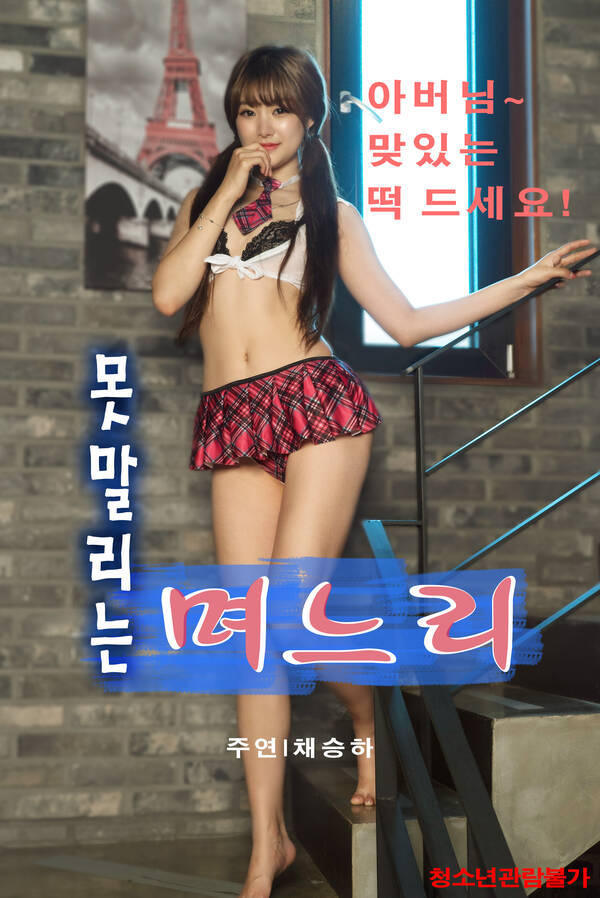 18+ My daughter-in-law 2020 Korean Movie 720p HDRip 515MB Download