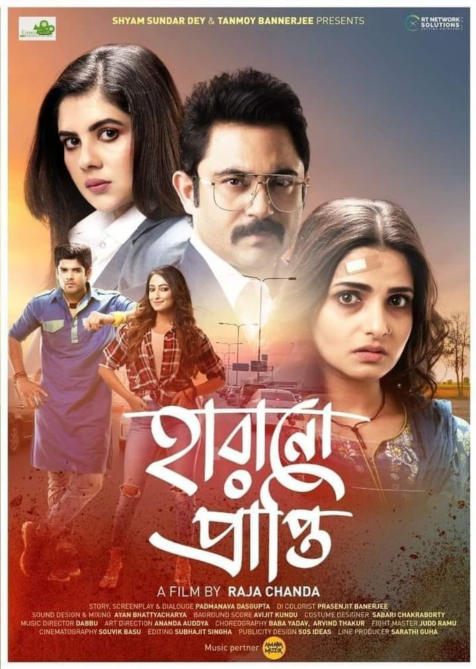 Harano Prapti 2020 Bengali 350MB HDRip Download