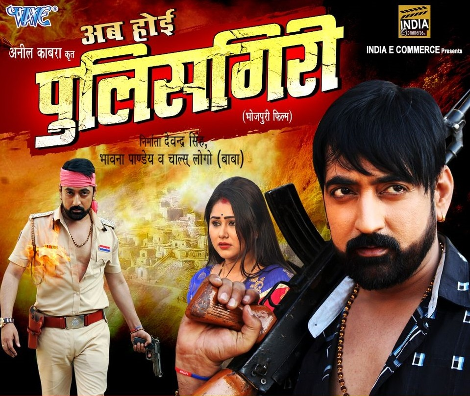 Ab Hoi Policegiri 2020 Bhojpuri 720p HDRip 800MB Download