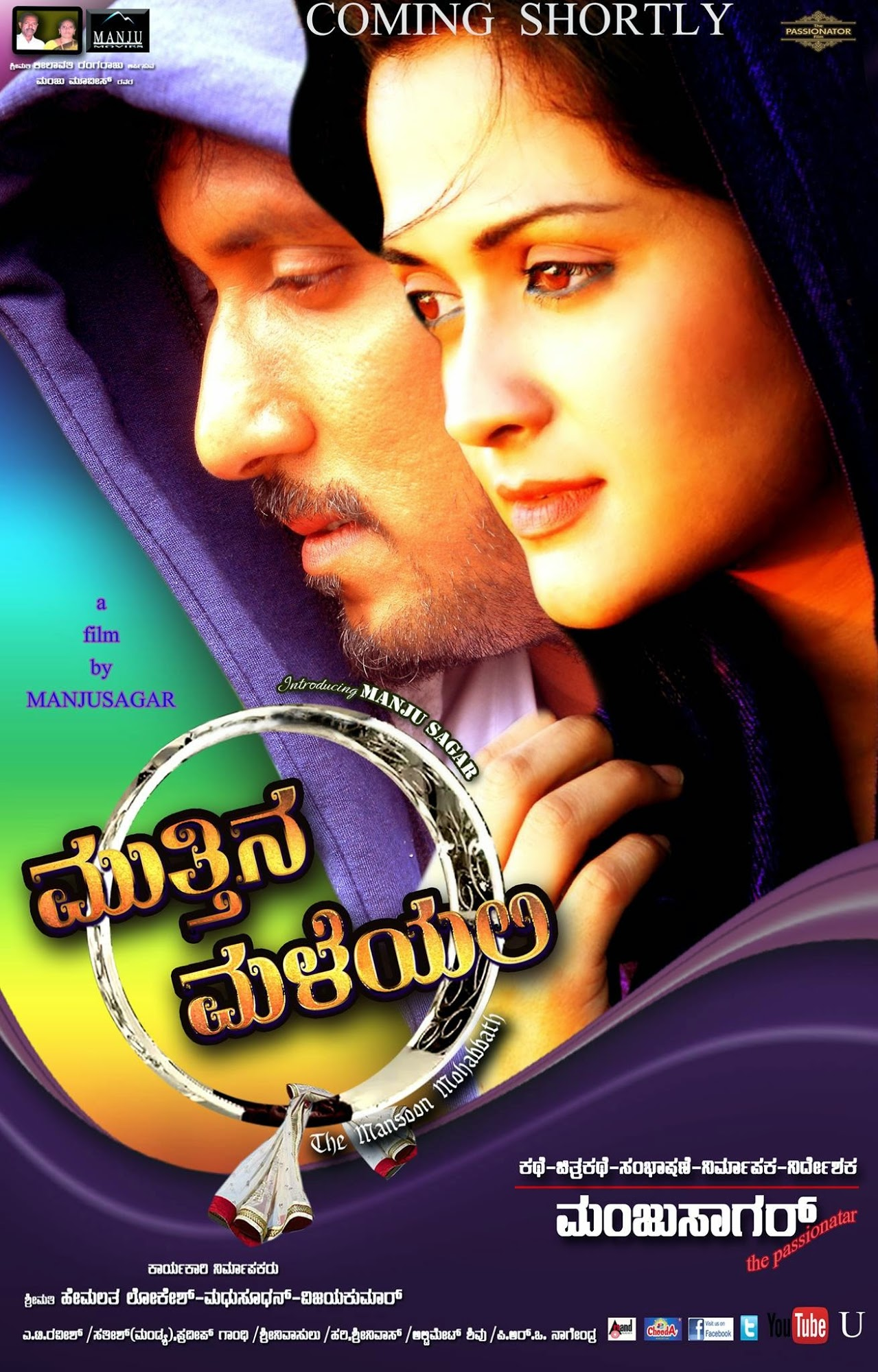 Pyar Ka Anjaam (Mutthina Maleyali) 2020 Hindi Dubbed 720p HDRip 700MB Download