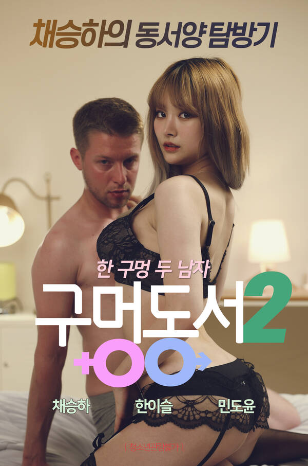 18+ Hole East 2 (2020) Korean Movie 720p HDRip 600MB Download
