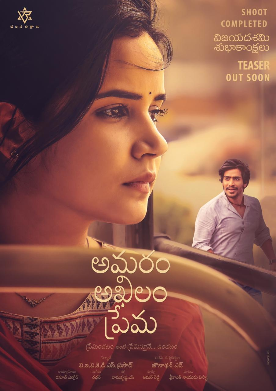 Amaram Akhilam Prema 2020 Telugu 720p HDRip 1.2GB Download