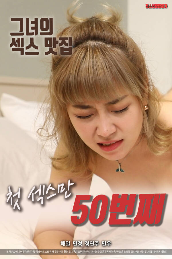 18+ 50th first sex only (2020) Korean Movie 720p HDRip 470MB Download