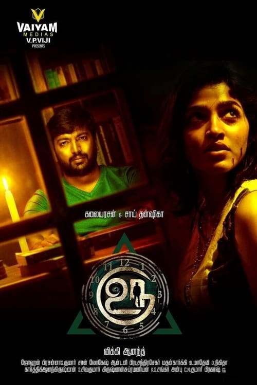 Uru The Trap 2020 Hindi Dubbed Movie 480p HDRip 300MB x264 AAC