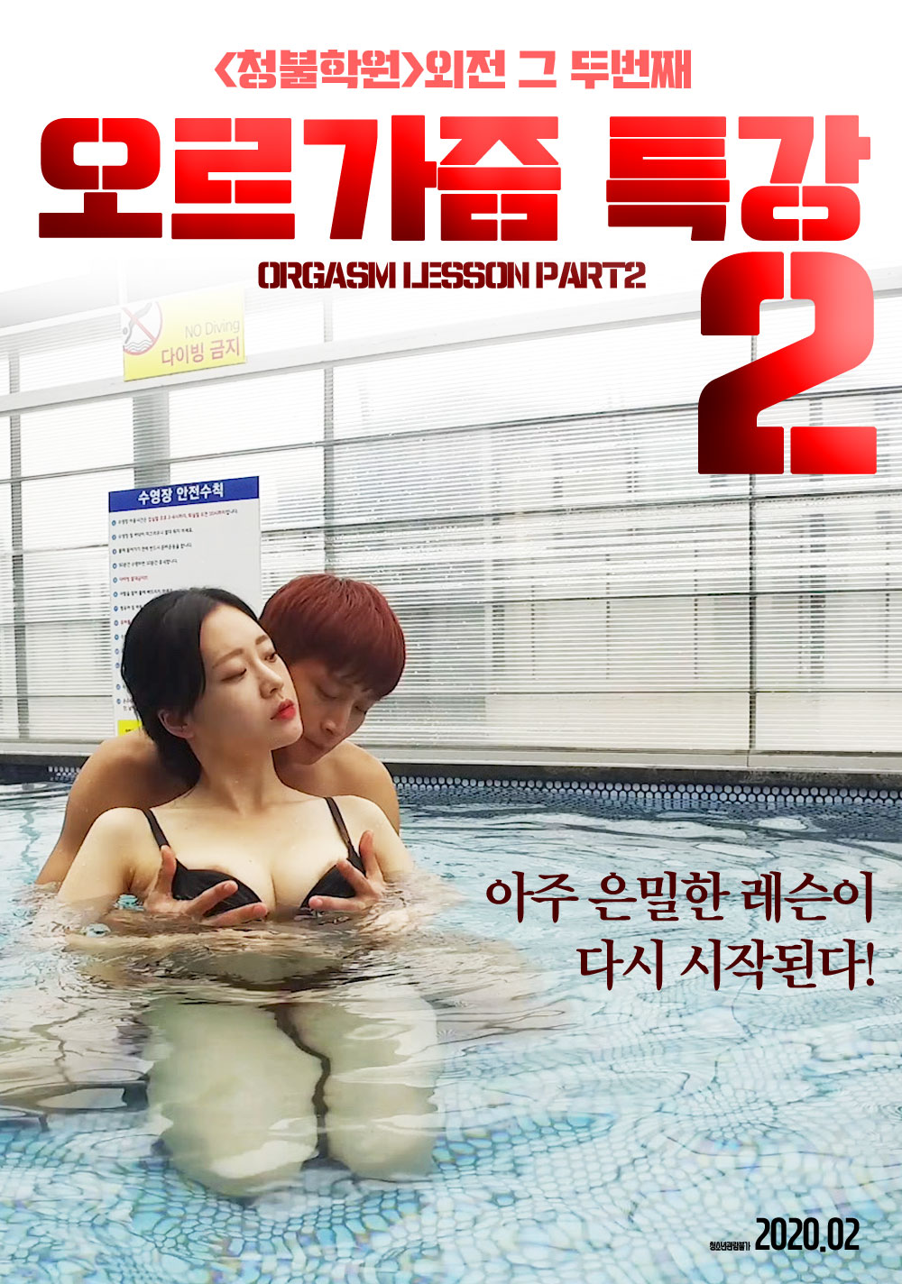 18+ Orgasm Lecture 2 (2020) Korean Hot Movie 720p HDRip 700MB Download