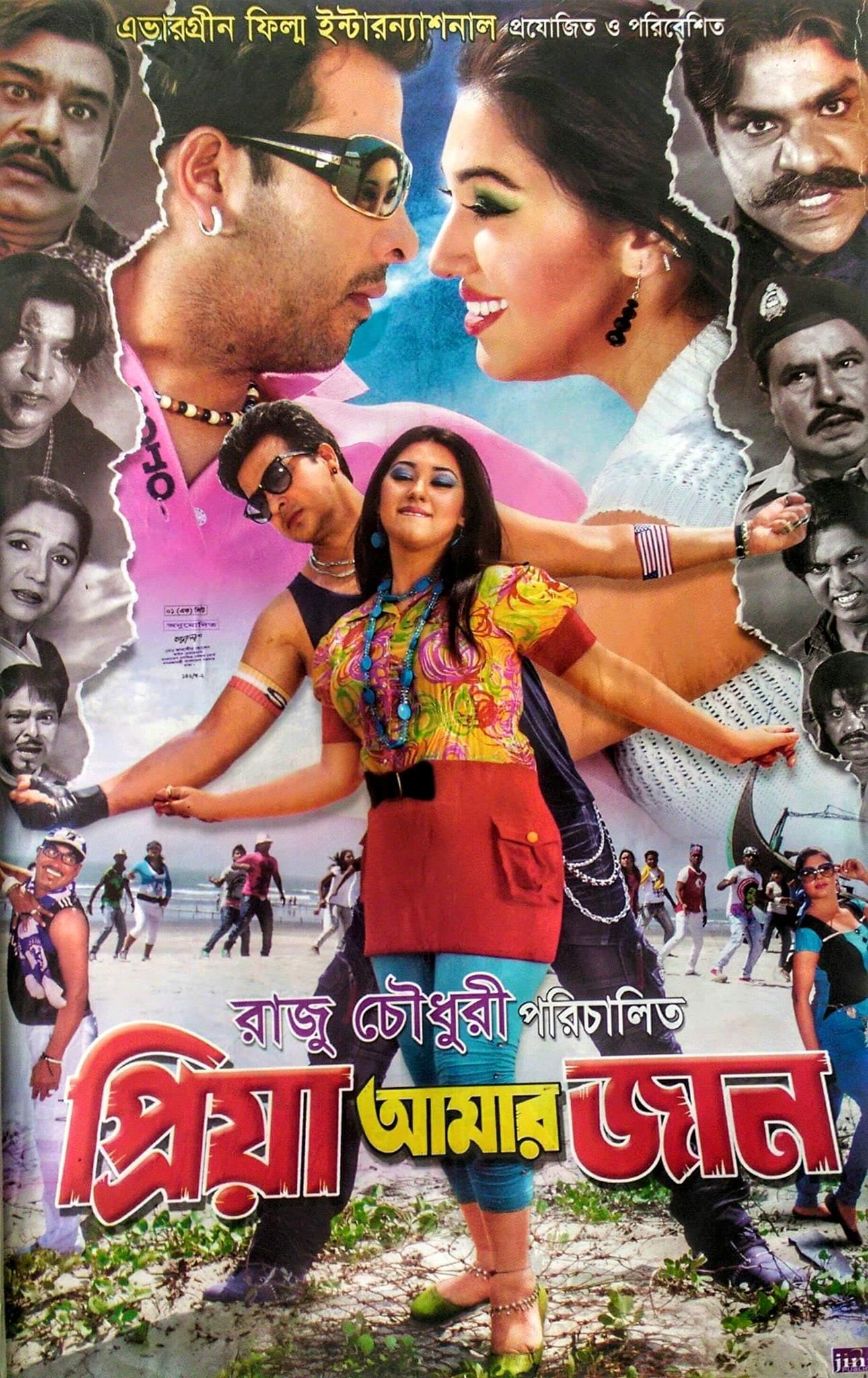 Priya Amar Jaan 2020 Bangla Full Movie 720p HDRip 1GB MKV