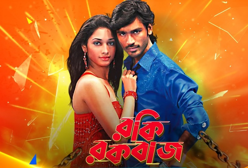 Rocky Rockbaaj 2020 Bangla Dubbed Movie 720p HDTVRip 1GB MKV Download