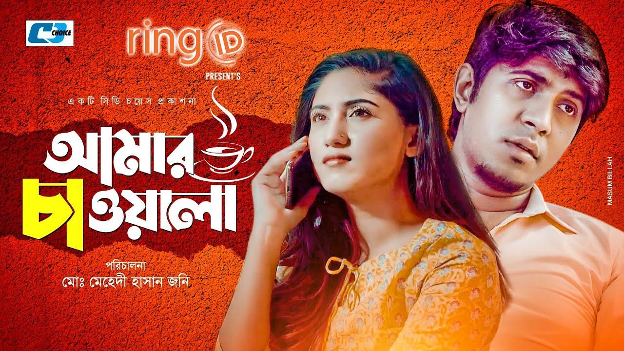Amar Chawala Bangla Natok 2020 Ft. Tawsif Mahbub & Safa Kabir HD Download