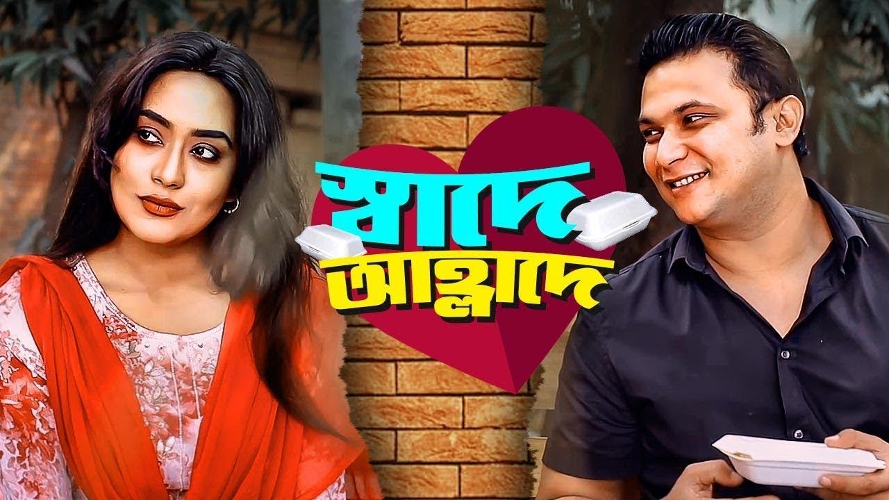 Shade Ahlade Bangla Natok 2020 Ft. FS Nayeem & Zakia Bari Momo HD Download