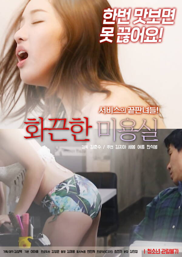 18+ Hot Beauty Salon 2020 Korean Movie 720p HDRip 500MB Download
