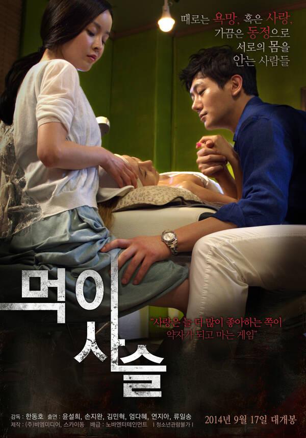 18+ Food Chain 2021 Korean Hot Movie 720p HDRip 900MB Download