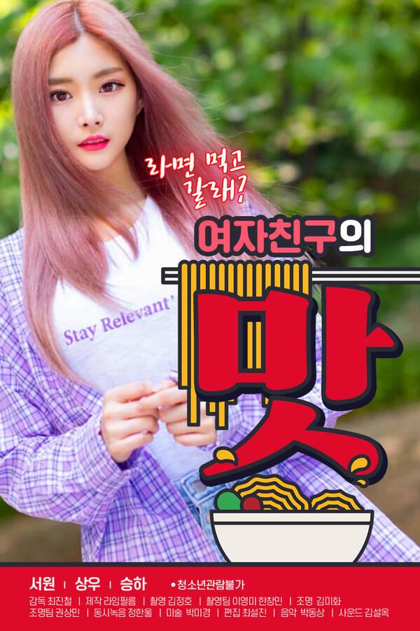 18+ The Taste Of Girlfriend 2020 Korean Movie 720p HDRip 484MB Download