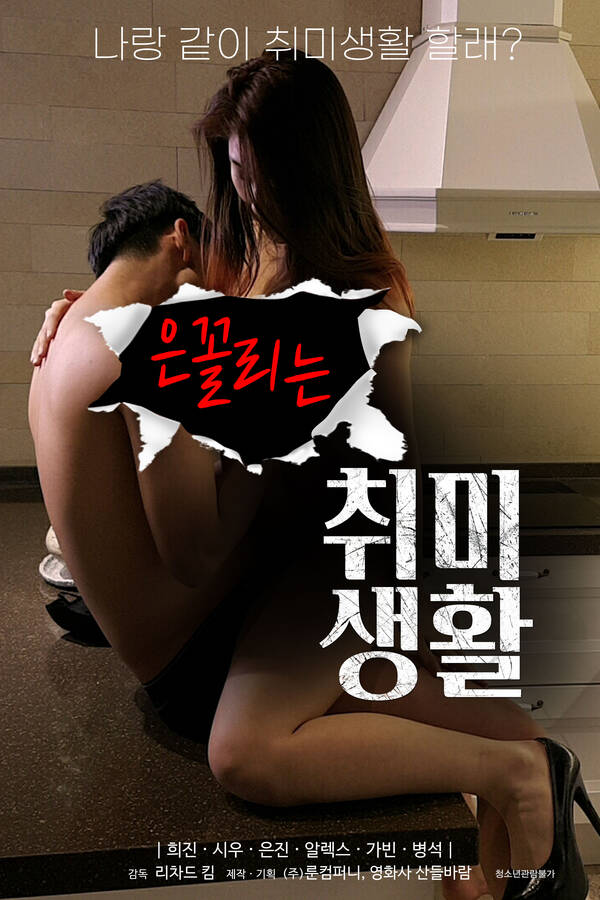 18+ A Silvery Hobby 2020 Korean Movie 720p HDRip 475MB Download