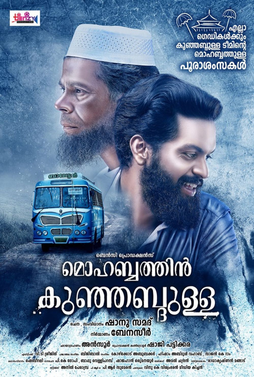 Mohabathin Kunjabdulla 2019 Malayalam 450MB HDRip ESubs Download