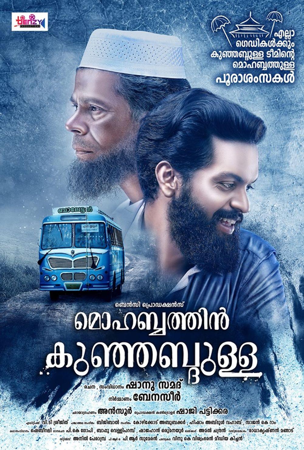 Mohabathin Kunjabdulla 2019 Malayalam 400MB HDRip ESub Download