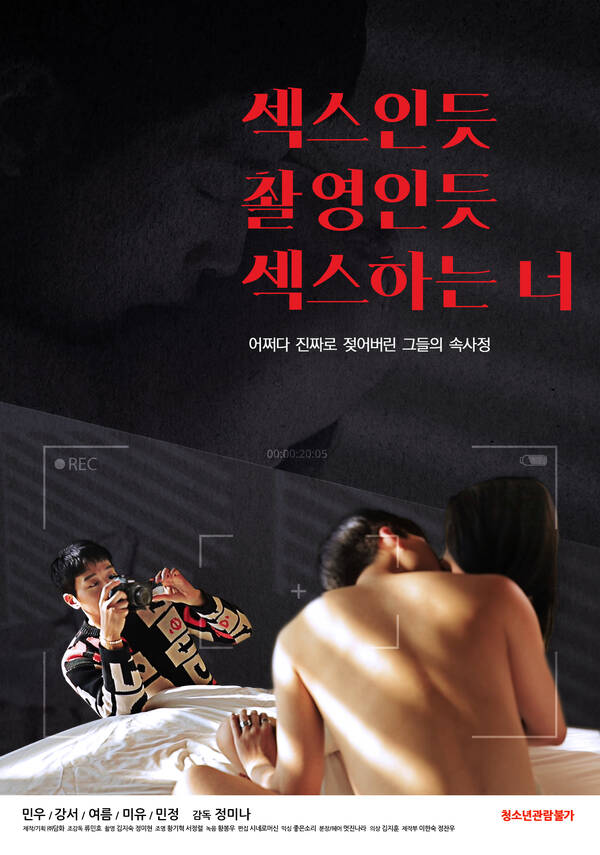 18+ You are having sex as if it were sex 2020 Korean Movie 720p HDRip 484MB Download