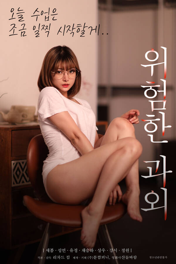 18+ Dangerous Tutoring 2020 Korean Movie 720p HDRip 590MB Download