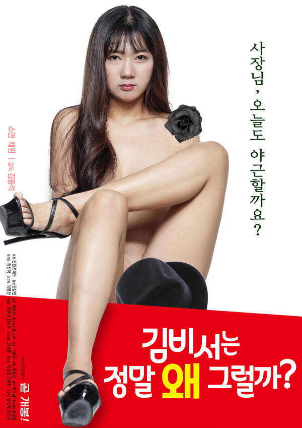 18+ Why does Secretary Kim really do that 2020 Korean Movie 720p HDRip 420MB Download