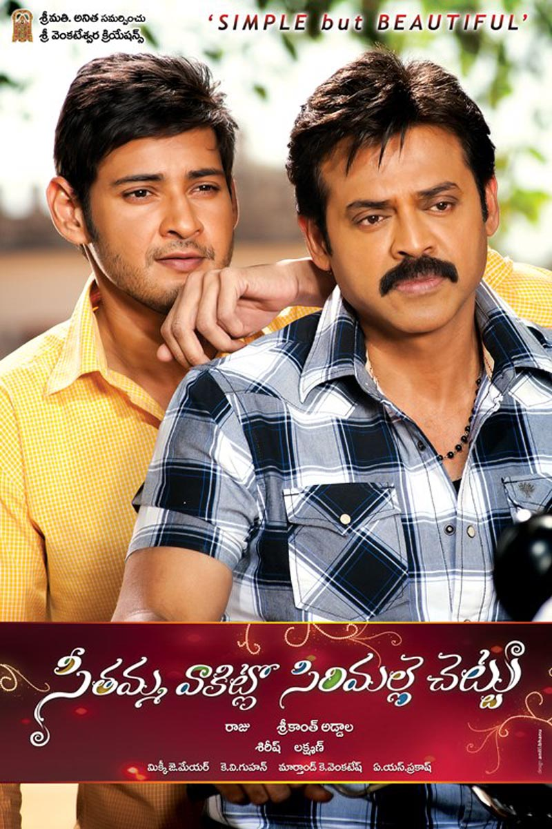 Seethamma Vakitlo Sirimalle Chettu 2013 Hindi Dual Audio 550MB UNCUT BluRay ESub Download