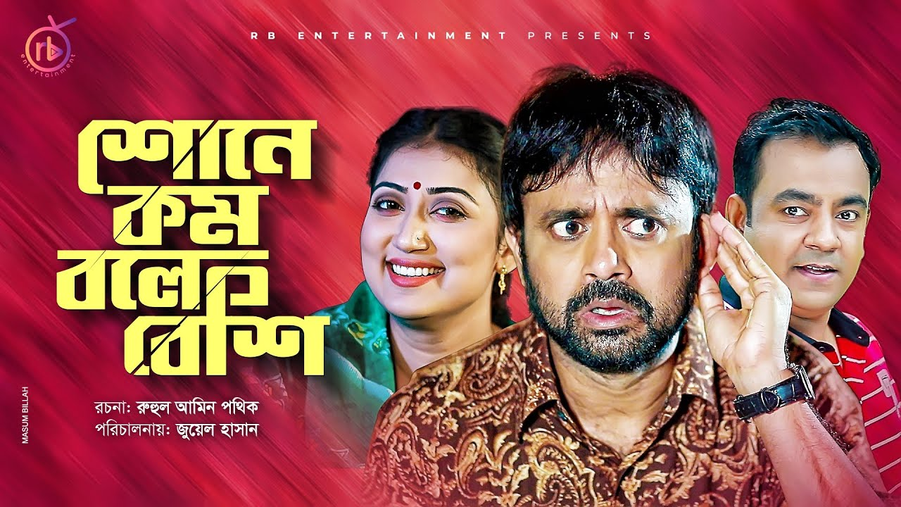 Shone Kom Bole Beshi 2020 Bangla Funny Natok Ft. Akhomo Hasan HDRip Download