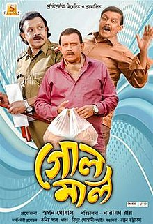 GOLMAL (2020) Bengali Full Movie 720p WEB-DL x264 AAC 700MB Download