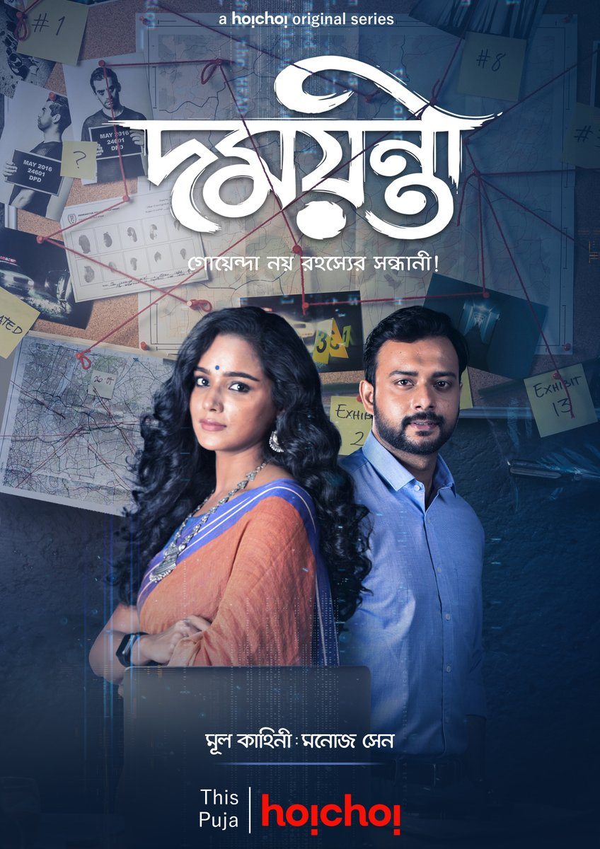 Damayanti 2020 S01 Hoichoi Originals Hindi Web Series (Ep 1 to 4) 300MB HDRip 480p Download